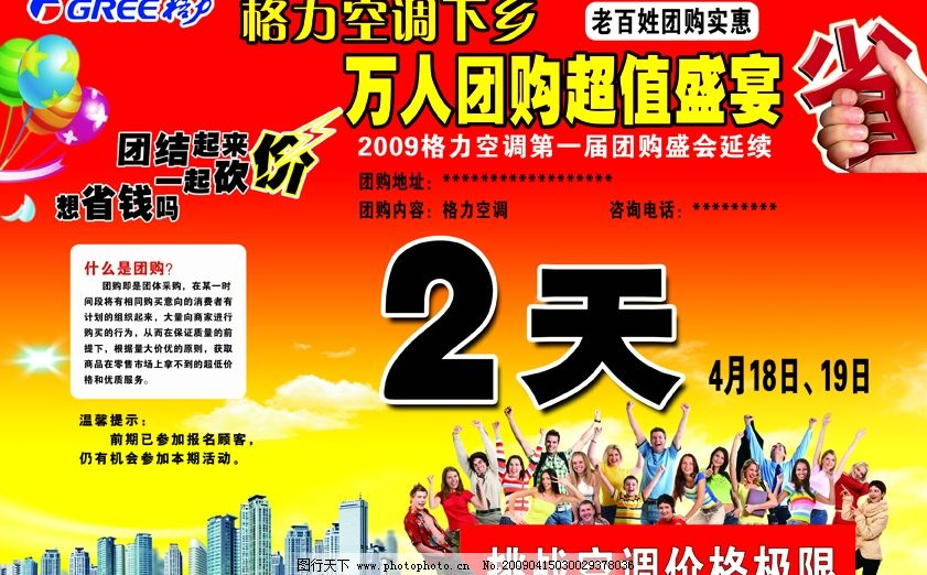 格力空调 格力空调下乡 活动海报 广告设计模板 海报设计 源文件库 30
