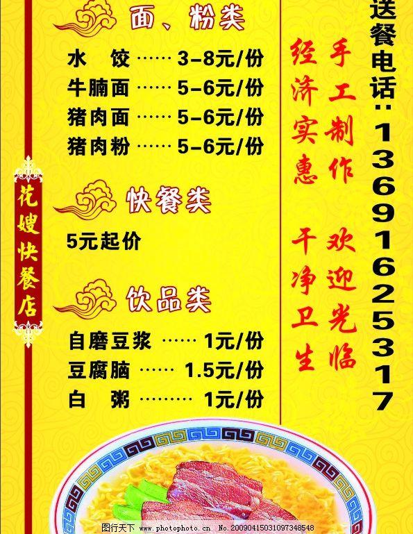 菜单 牛肉面 金色 云 花纹 广告设计 其他设计 矢量图库