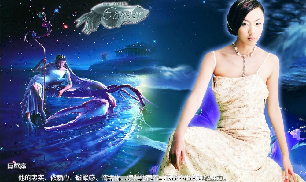 婚纱巨蟹座广告模板 女人 卡通人物 星星 蓝色天空 中英文字 深蓝色