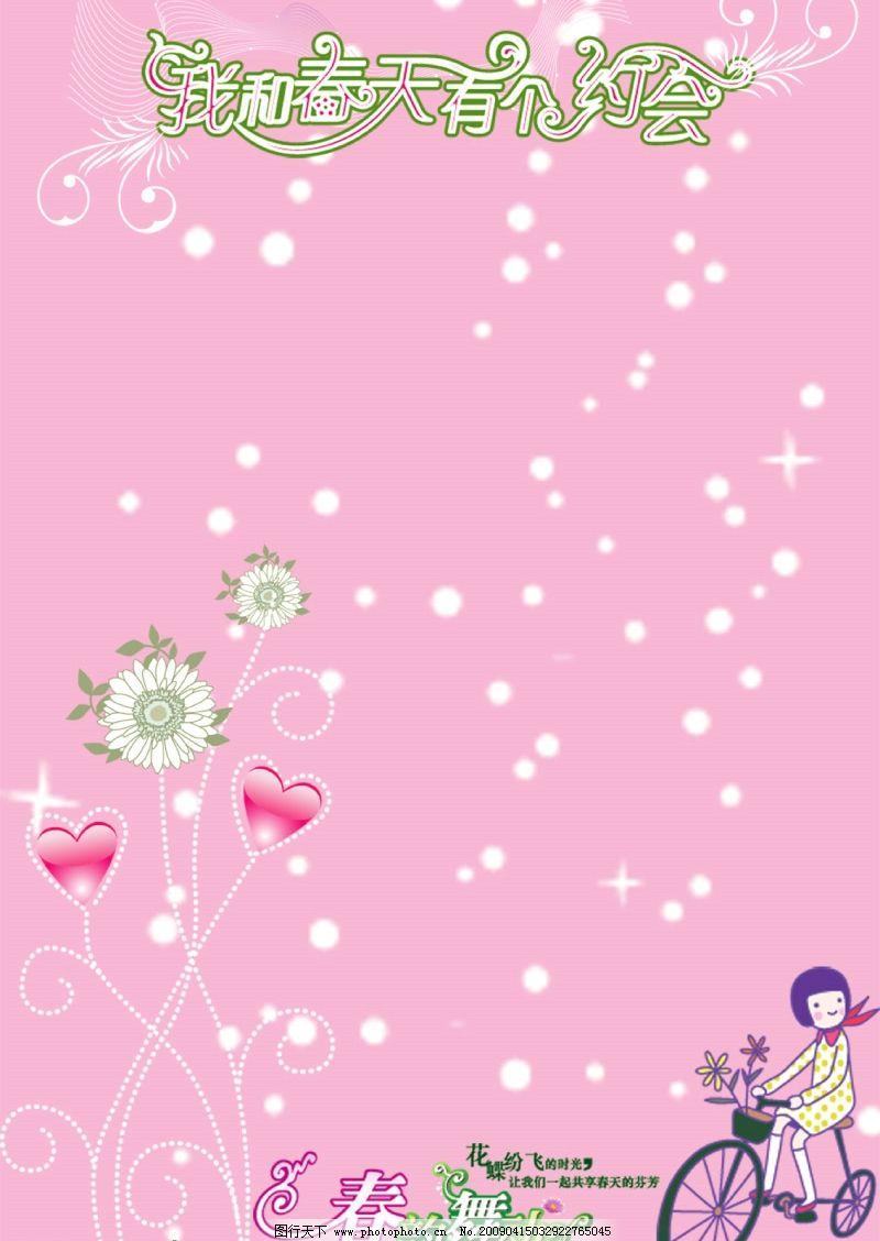 我和春天有个约会 字体 艺术字 春韵舞动 底色 浪漫 心 卡通 可爱 骑