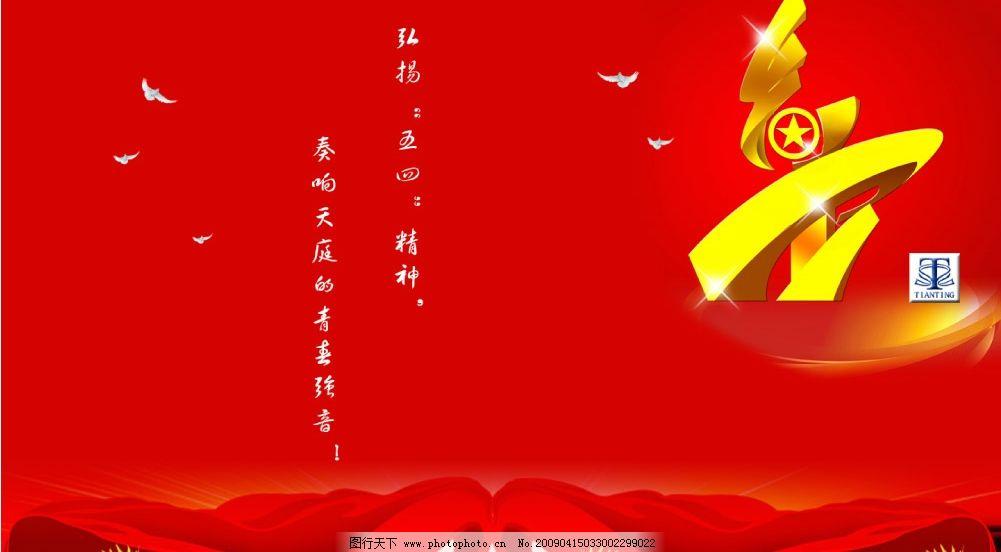 五四素材 青年节 共青团 团员 火炬 桌面 红色背景 源文件库图片