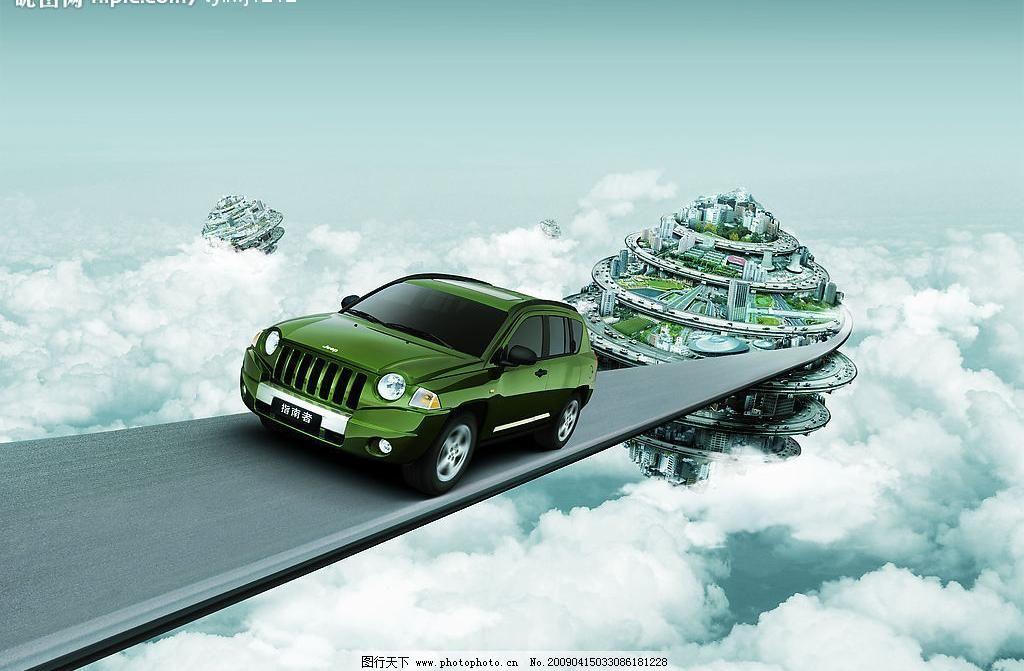 汽车创意广告图片