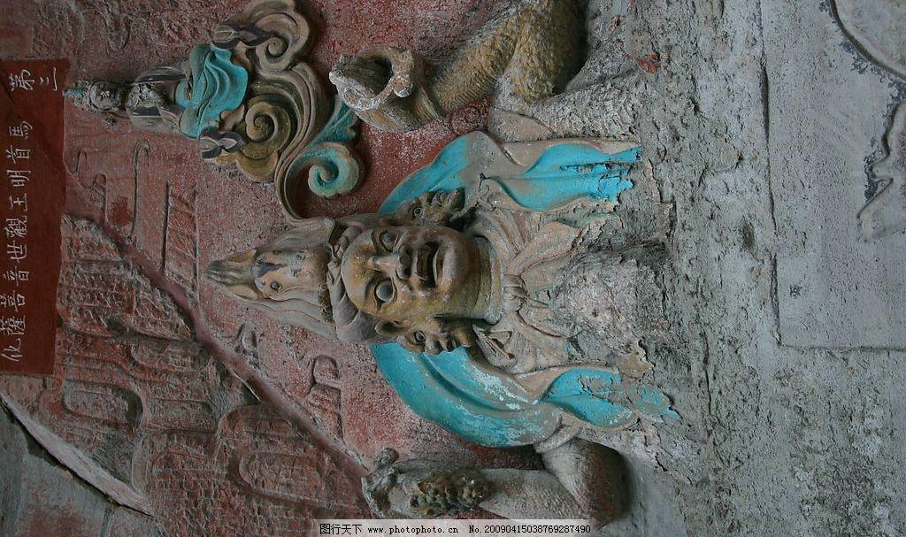 四川宝顶山古代石雕 古代雕塑 宋代雕塑 中国古代雕塑 雕刻 雕塑摄影