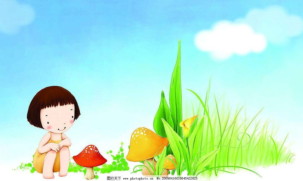 儿童 蘑菇 白云 小草 蓝天