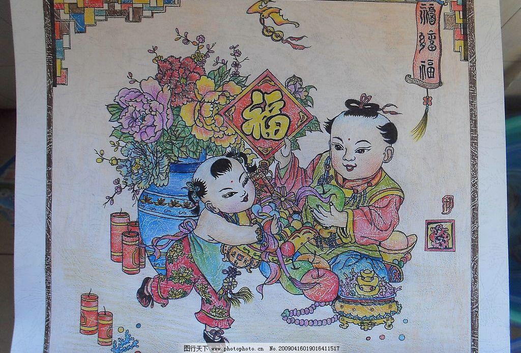 年画 福 儿童 花朵 鞭炮 手绘 文化艺术 绘画书法 设计图库 96dpi jpg