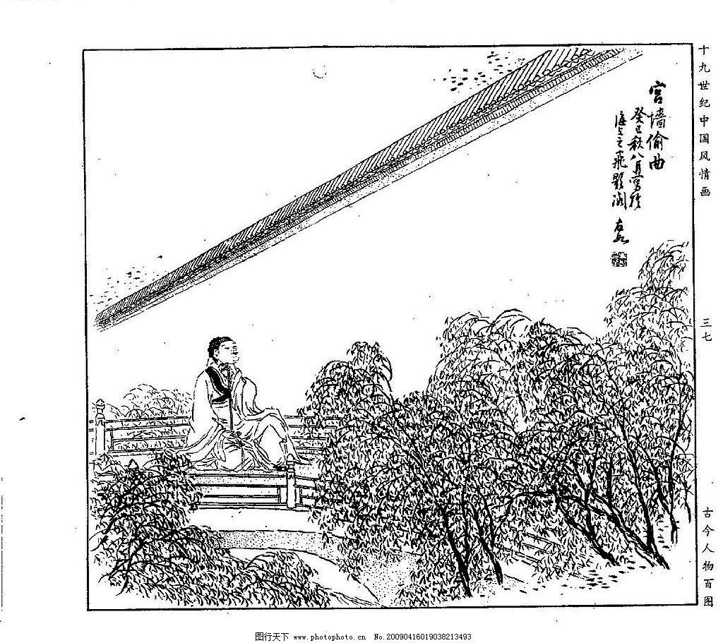 黑白稿 绘画 古画 人物画 古典人物 古人 中国风情画 吴友如 古代故事