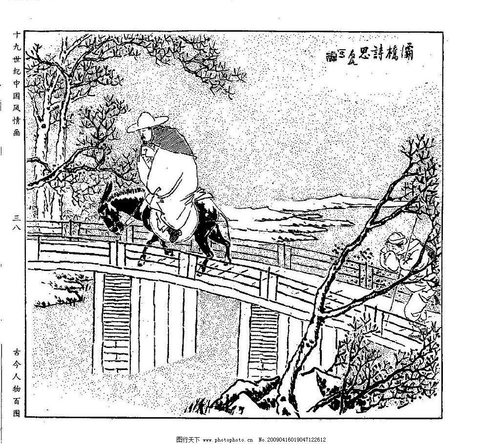 古今人物百图036 灞桥诗意