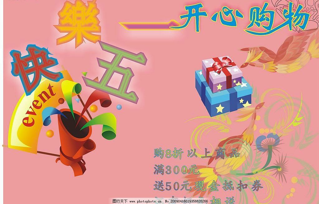 五一节 快乐五一 开心购物 好礼相送 节日素材 矢量图库