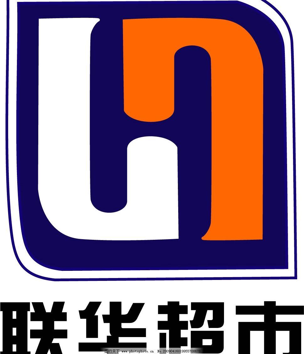 联华超市logo 标识标志图标 企业logo标志 矢量图库 cdr 矢量