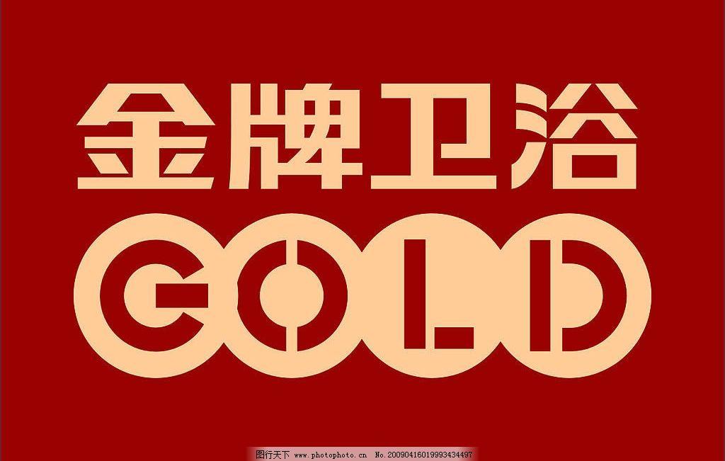 金牌卫浴 logo 标识标志图标 企业logo标志 矢量图库 cdr