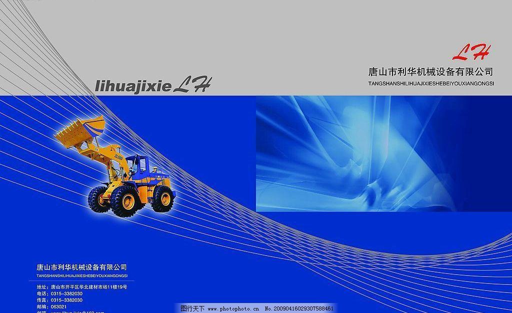 利华机械有限公司宣传图册封面 卡车 虚幻 蓝色 灰色 psd分层素材 源