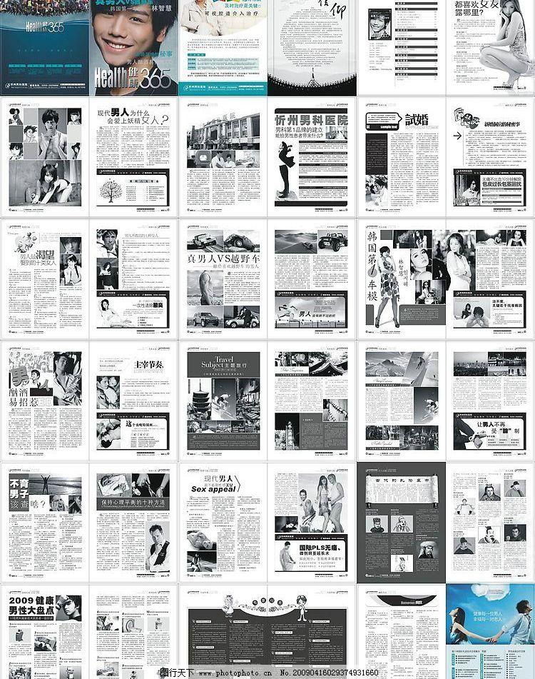 男科杂志 封面 黑白 内页 版式 女人 男人 广告 其他矢量 矢量素材