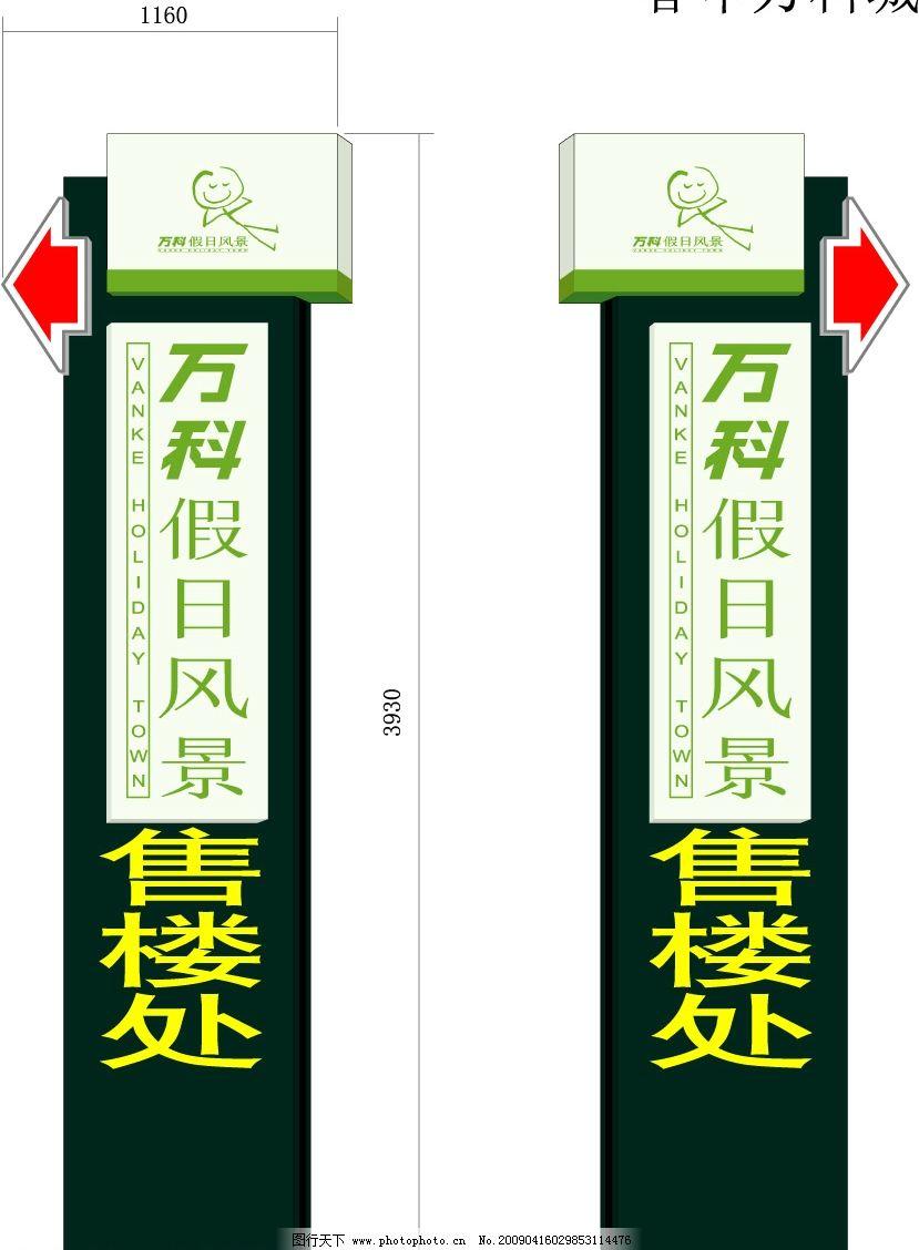 上海万科春申城万科假日风景标识系统图片