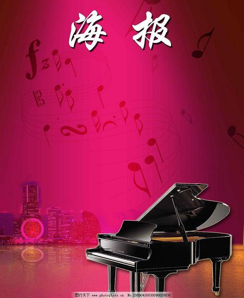 音乐海报背景 海报 钢琴 广告设计模板 海报设计 源文件库 50dpi psd