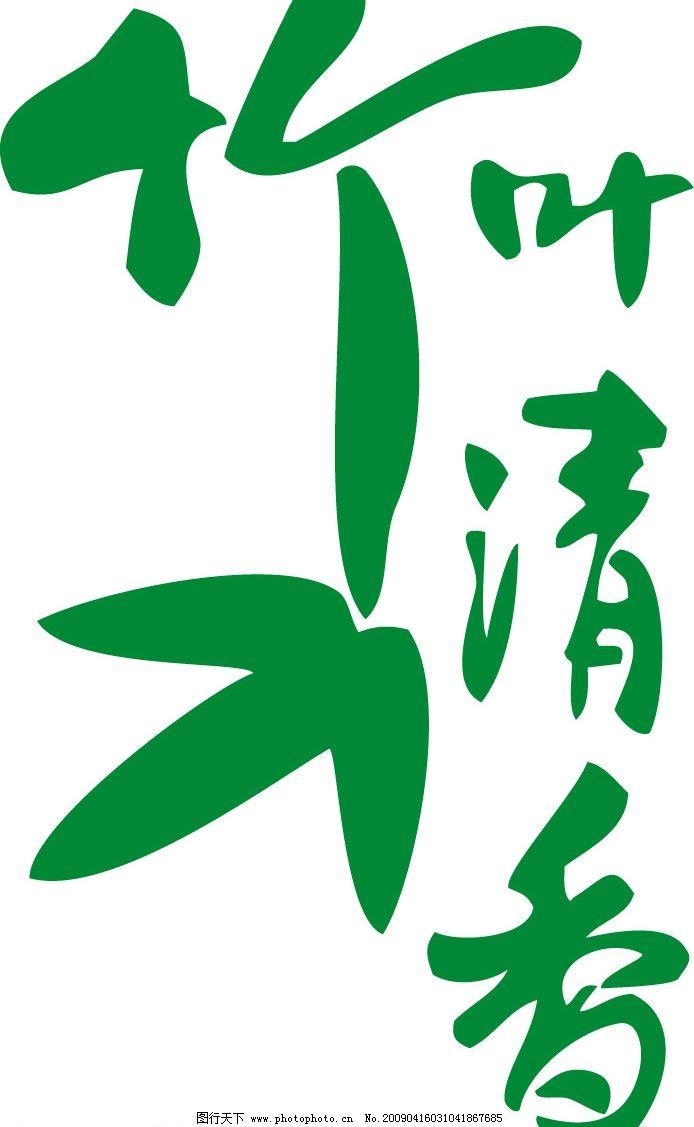 竹叶清香 竹叶清香字体设计 其他矢量 矢量素材 矢量图库 cdr 广告