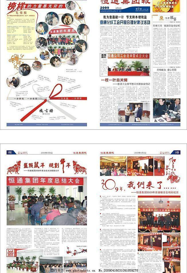 报纸 许愿墙 蝴蝶结 排版 光荣榜 广告设计 其他设计 矢量图库 cdr