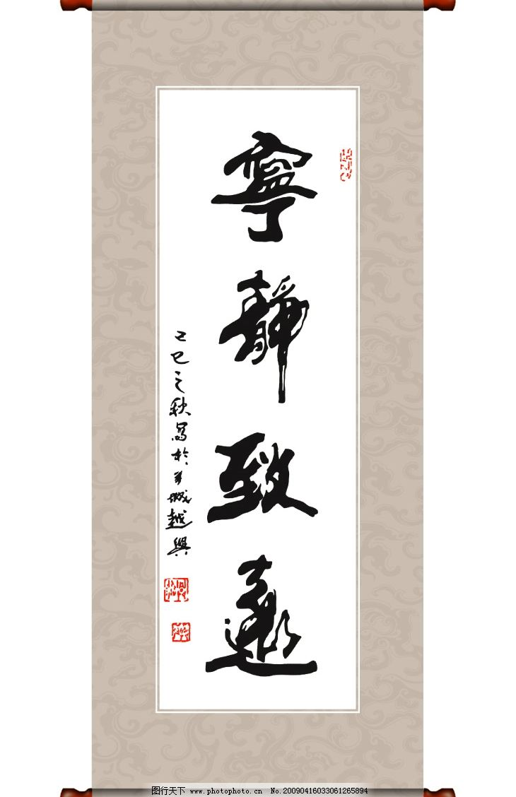 宁静致远 中国 传统 字画 卷轴 古典 psd分层素材 源文件库 600dpi