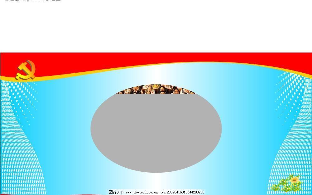科学发展观宣传栏底图 党徽 广告设计 海报设计 花草 矢量图库