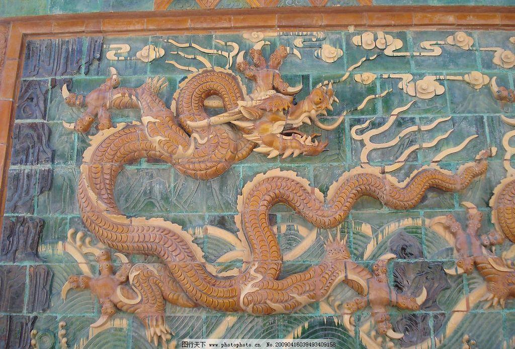 五龍壁4 浮雕 龍紋 古建 建筑園林 古建筑 照壁 琉璃影壁 張牙五爪