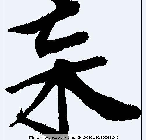 �n��&_杗 书法字图片