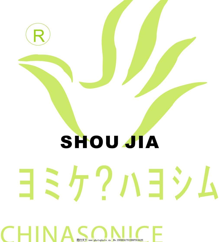 南京手佳 标志 标识标志图标 企业logo标志 矢量图库 cdr