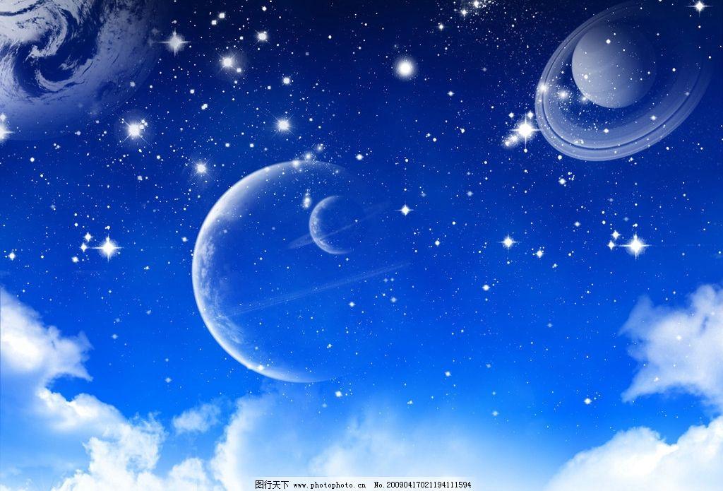 梦幻太空 大星球 小星星