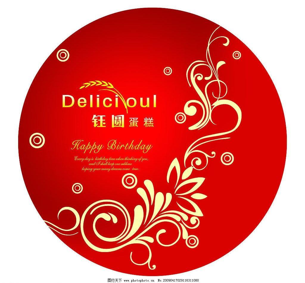 蛋糕盒 盖 时尚 红色 花纹 艺术蛋糕 蛋糕盒盖 广告设计模板