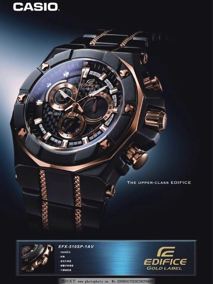 卡西欧 手表 海报设计 海报 设计 单页设计 单页 dm设计 dm 广告设计