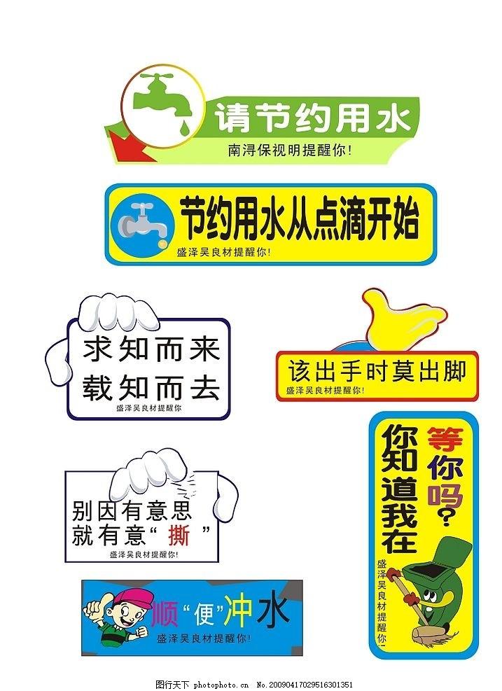 文明小贴士标语 文明 小贴士 标语 广告设计 矢量图库 cdr