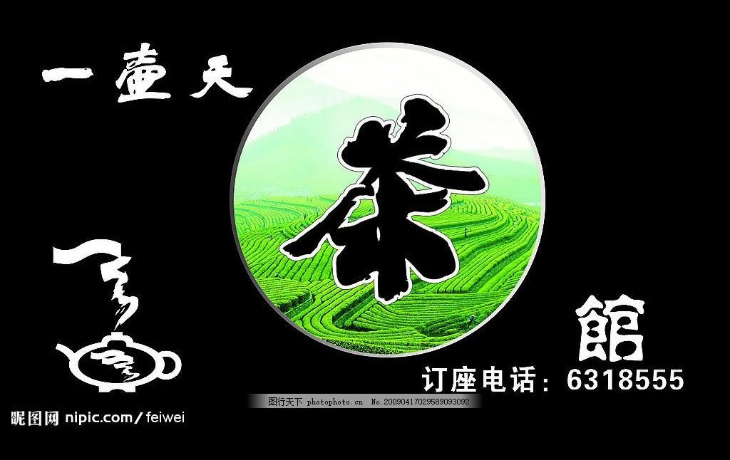 造型茶楼门头招牌 水晶立体茶字 茶叶背景图 茶壶 广告设计 矢量图库