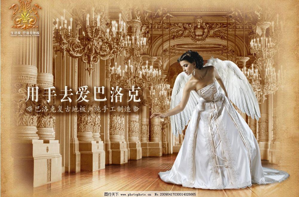 巴洛克天使 女人 美女 翅膀 天使 华丽 灯 欧式风格 巴洛克地板 柱子 古典 背景 广告设计模板 其他模版 源文件库 300DPI PSD 海报设计