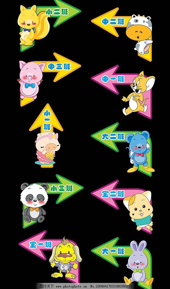 班级指示牌 班级 指示牌 地面指示牌 幼儿园指示牌 幼儿园 卡通动物