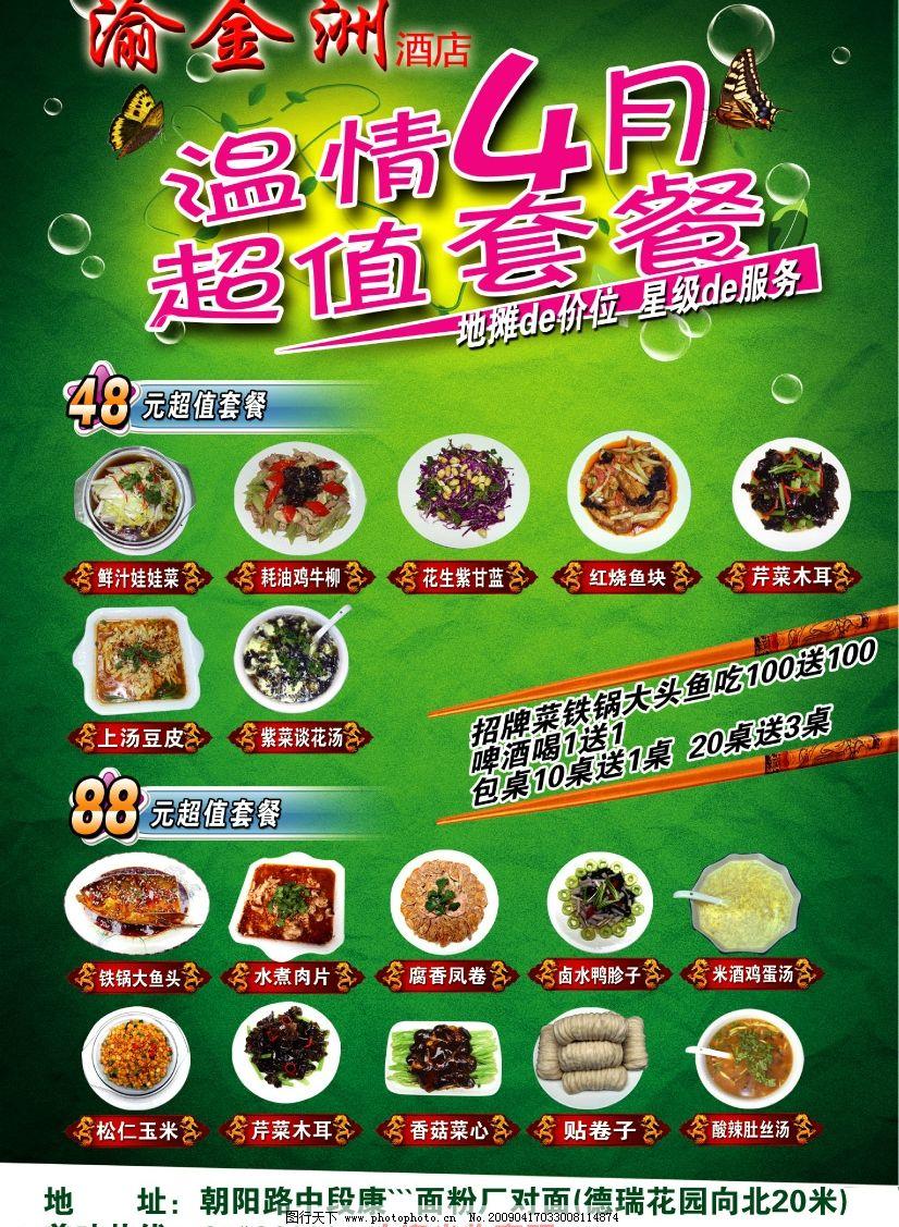 饭店套餐 温情4月 菜单 菜谱 绿色 宣传单 dm psd分层素材 源文件库