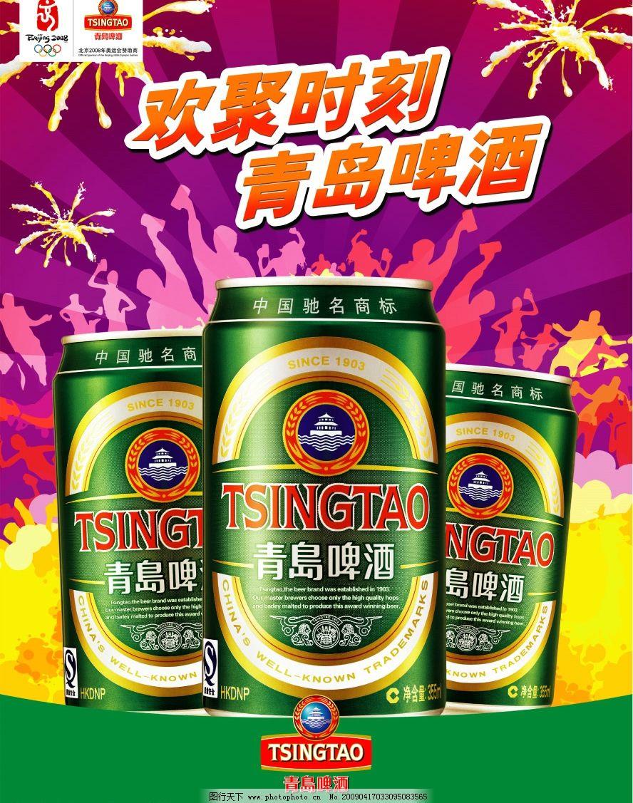 青岛啤酒 青岛啤酒标志