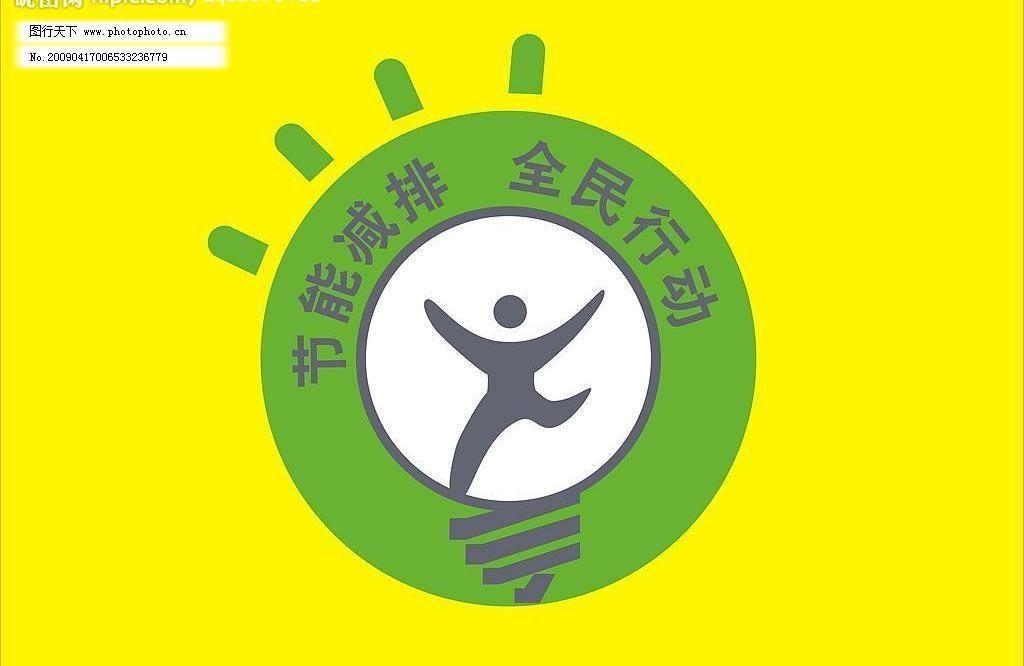 logo矢量素材 标识标志图标 公共标识标志 减排 节能 节能减排 矢量图