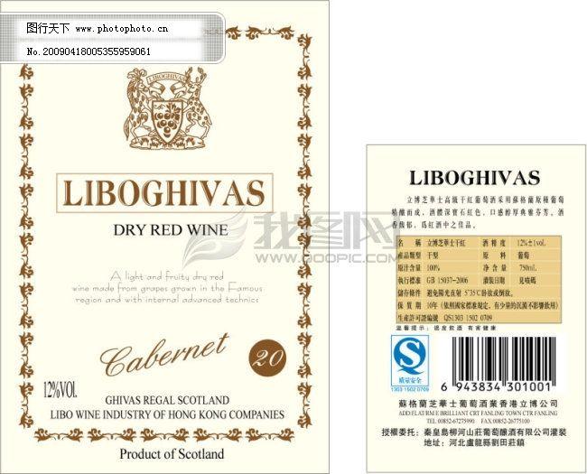 原创红酒酒标设计