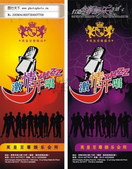版式设计 海报设计 麦克风 人物剪影 字体变形 海报设计 版式设计