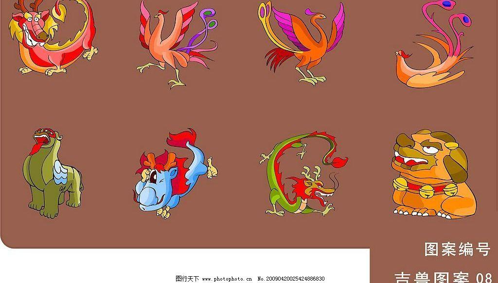 吉祥动物 吉祥动物图案