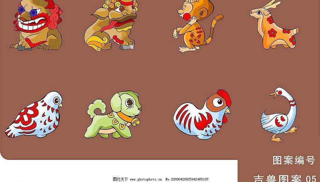 吉祥动物 吉祥动物图案 图案 花纹 文化艺术 传统文化 生物世界 其他