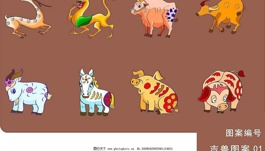 吉祥动物图案 图案 花纹 文化艺术 传统文化 生物世界 其他生物 矢量