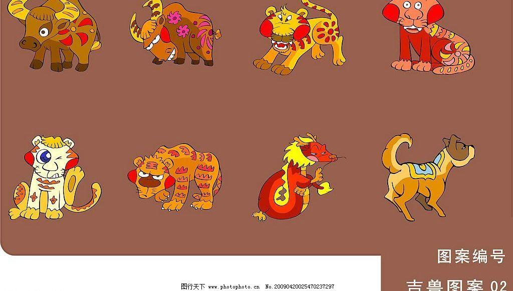 吉祥动物 迹象动物 吉祥动物图案