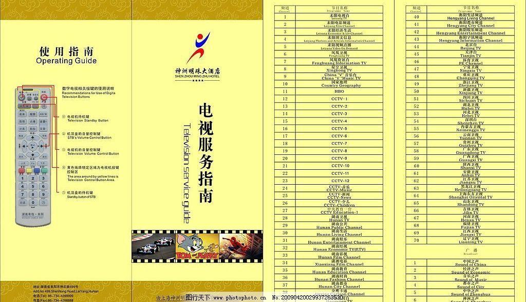 电视节目单 电视节目表 酒店 宾馆 电影单 矢量图库
