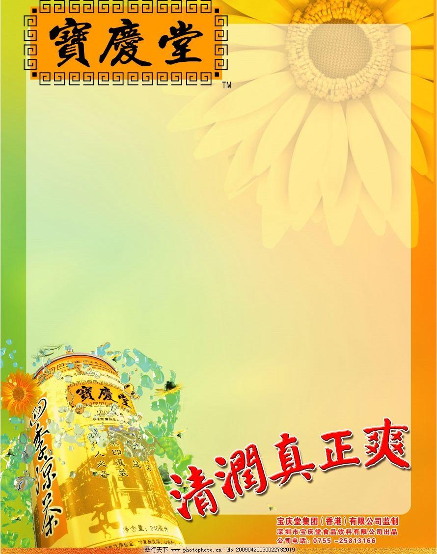 空白海报 海报 凉茶 广告设计模板 海报设计 源文件库 300dpi psd