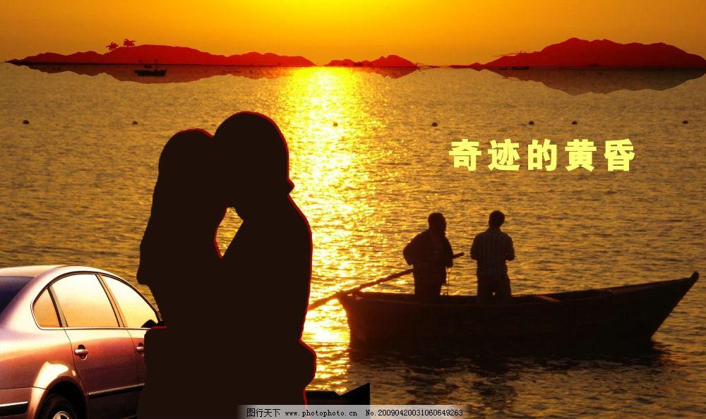 日落 大海 夕阳 天空 海洋 轮船 人物 划船 轿车 情侣 看海 岛屿 山