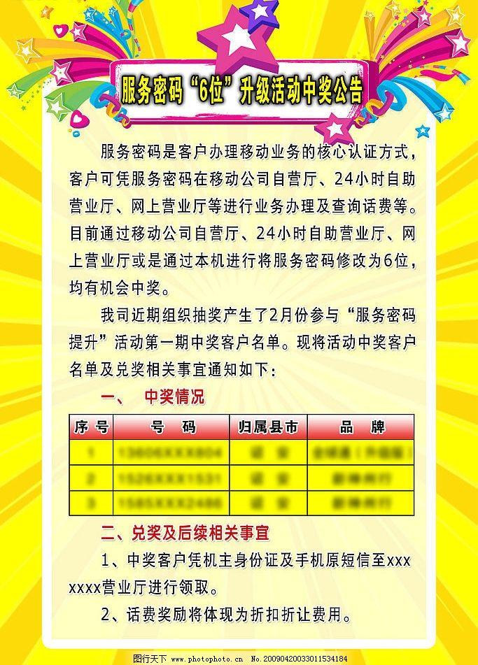 海报模板 喜庆 节日 公告 促销活动 psd分层素材 源文件库 72dpi psd