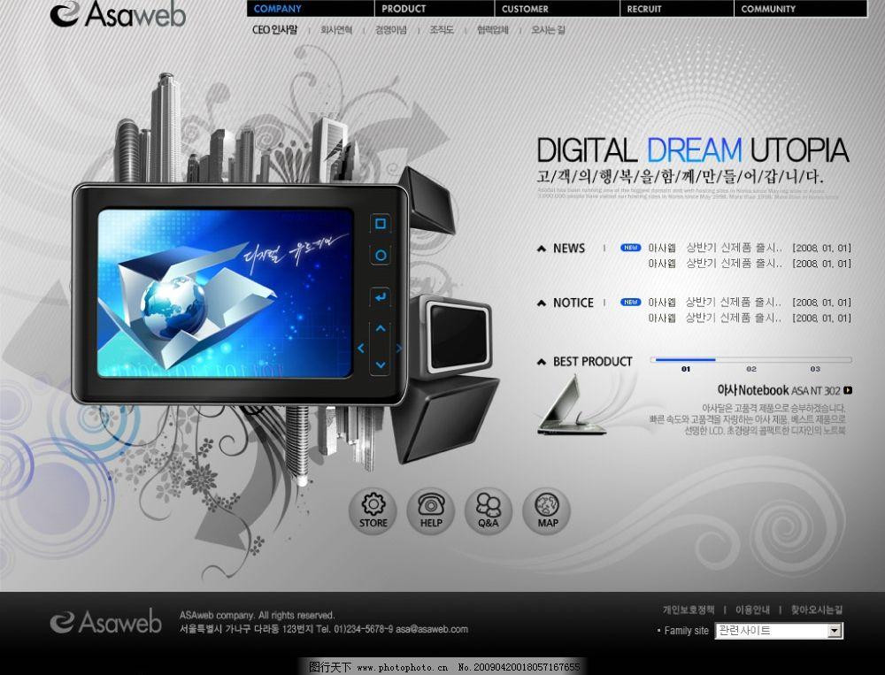 数码产品2 数码产品 电子产品 科技 经典网站 网页模板 韩国模板 源