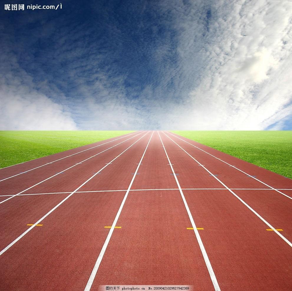 设计案例  跑道图片 起跑线 跑道 跑步 体育运动 高清图片 广告设计