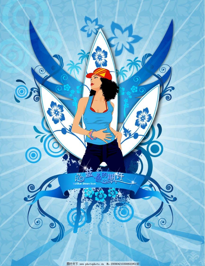 人物海报 人物 蓝色背景 psd分层素材 源文件库 150dpi psd 广告设计