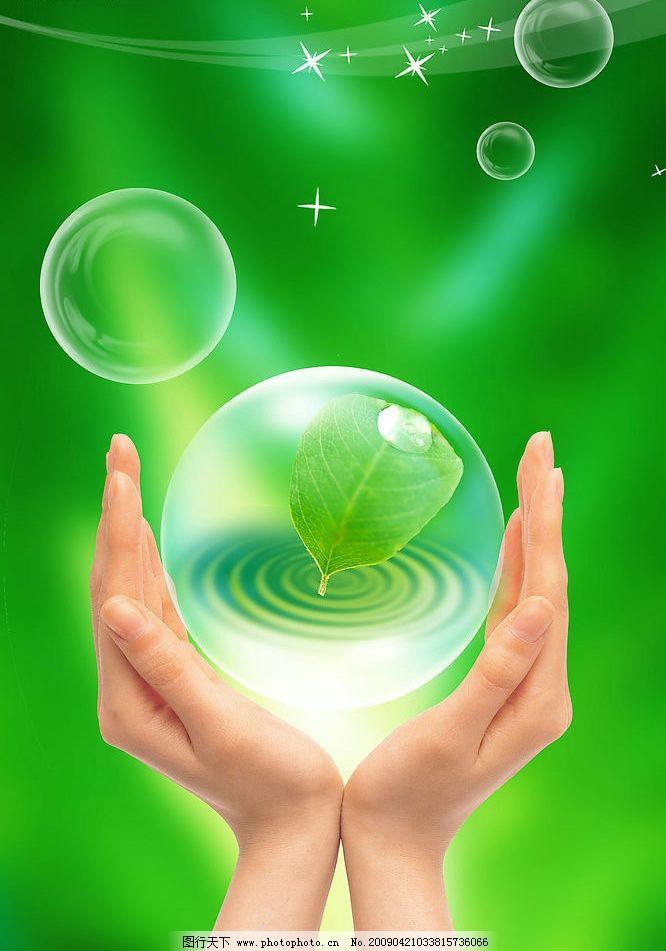 创意设计爱心树 绿色背景 泡泡 树苗 手 星光 其他 源文件库 300dpi