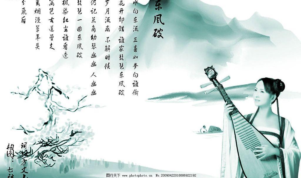 东风破 琵琶 古典 山水 写意 诗词